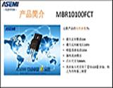 MBR10100FCT 采用全塑封装 绝缘防护 不易漏电的肖特基二极管