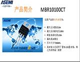 MBR10100CT肖特基二极管 采用铁头封装让散热性大大提高