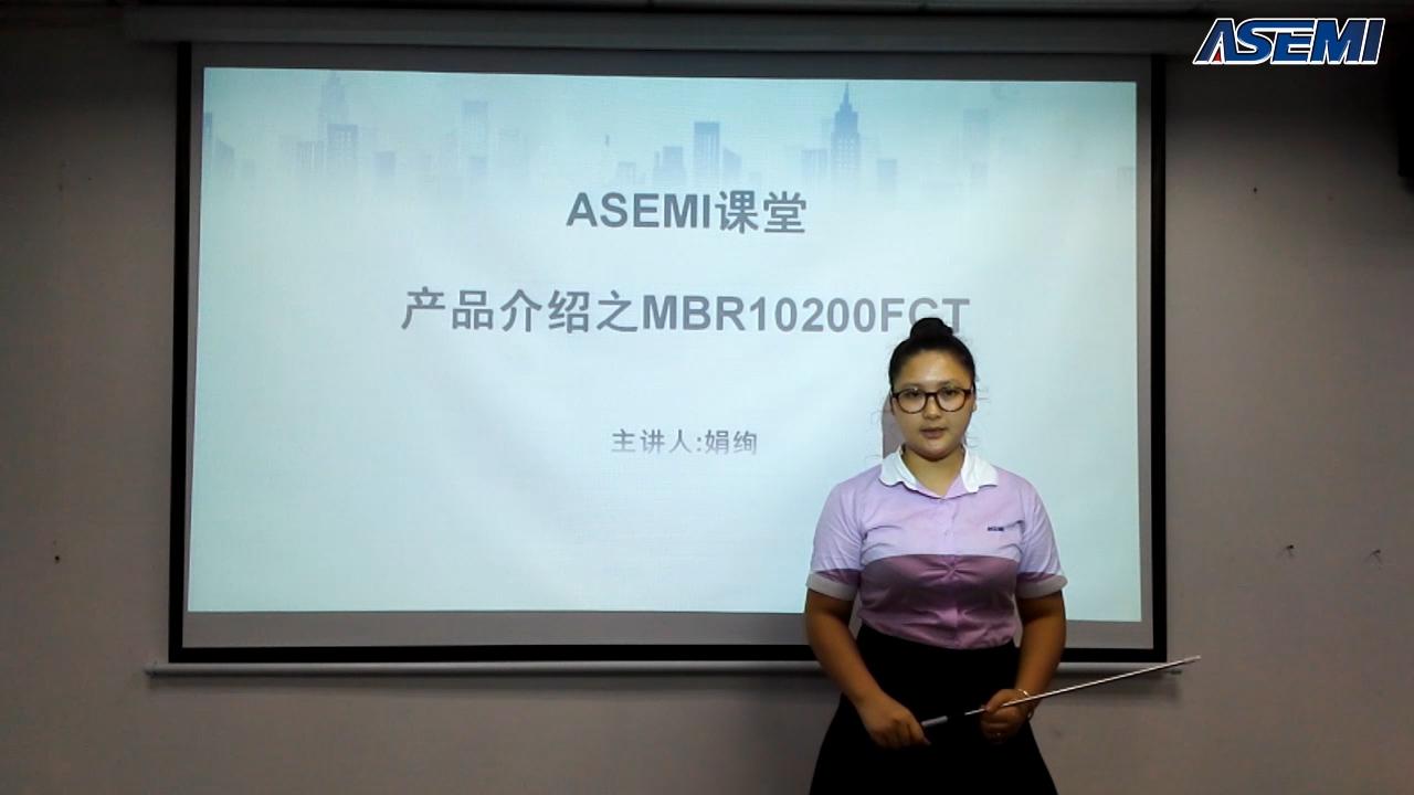 MBR10200FCT ASEMI品牌肖特基二极管 1对1技术支持