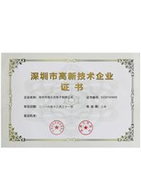 深圳市高新技术企业